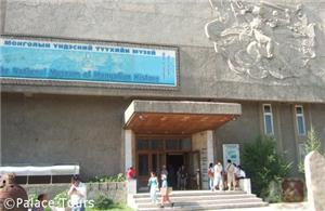 The National Museum of Mongolian History